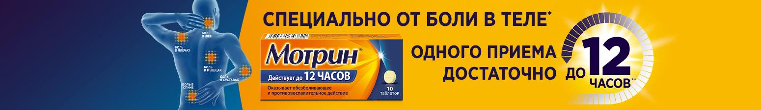 Мотрин - средство от боли в теле